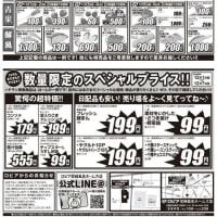 ロピア尼崎店チラシ(2020年12月8日~14日)