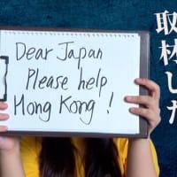 泣きながら取材した香港革命~日本人へのSOS~【未来編集】    ザ・リバティWeb  「日本人よ、助けてくれませんか!」」
