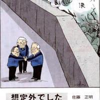 東電旧経営陣に無罪判決 刑事司法の限界示す - 弁護士落合洋司
