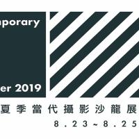 Contenporary Photo Salon Summer 2019(台北オークションセンター)
