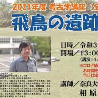 相原嘉之さんの考古学講座「飛鳥の遺跡を学ぶ」初回は5月23日(日)開催!(2021 Topic)