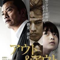 「アウト&アウト」、遠藤憲一主演のヤクザ探偵ものです!