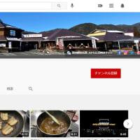 道の駅花街道つけち公式Youtubeチャンネル!!