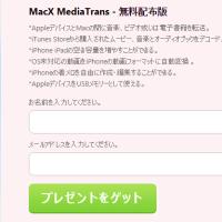 【朗報】iPhoneの定番代替えソフト。MacX MediaTrans が2018お花見キャンペーンで無料配布中