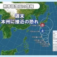台風の卵が北上し、週末には日本に接近する恐れ