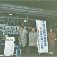 「あの時の写真」  兵庫地区震災義援金カンパ