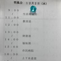 高砂市12月定例議会始まります。