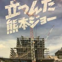 スプリンクラーや エレベーターで 揺れる名古屋も 城で持つ