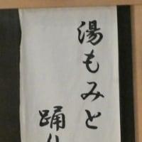 温泉めぐりの旅 -その6- 草津温泉
