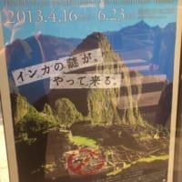 インカ帝国展やったはりますよ♪お隣で☆ 三条店助かってます(^○^)