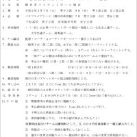〔お知らせ〕第53回会長杯 参加チーム募集(2/7締切)