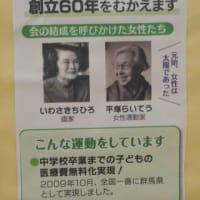 市民活動展示交流会~活動展示紹介1~