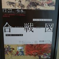 〈合戦図―もののふたちの勇姿を描く―〉 @徳川美術館