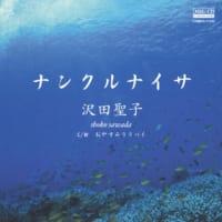 【復刻作品情報】沢田聖子 40周年 NEWシングル発売キャンペーン