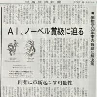 AI ノーベル賞クラスの業績可能性 生物学50年来の課題に迫る その他