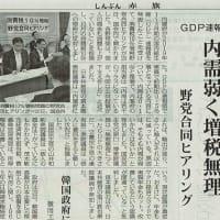 #akahata GDP速報 内需弱く増税無理/野党合同ヒヤリング・・・今日の赤旗記事