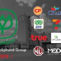 タイのCPグループが 創業100年で次に目指すものは?