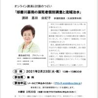 嘉田さん講演会
