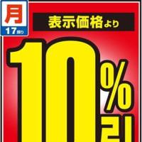 関西スーパー【覚書】