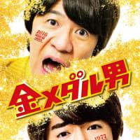 【映画】金メダル男(鑑賞記録棚卸181)…盛りだくさんの人なのに日テレに偏りがち
