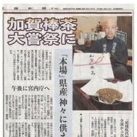 大嘗祭に「加賀棒茶」!めでたい!