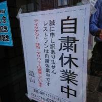 遊山 (*^O^*) 那須塩原市