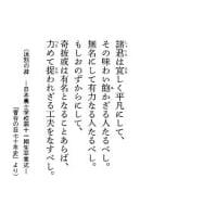東洋の至言は簡にして明なり ~ 安岡正篤の『人生手帳』