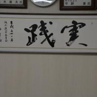 歩々清風・・・・・実践の文字