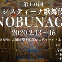 令和2年(2020)2月13日~16日 第十回 システィーナ歌舞伎 「NOBUNAGA(仮)」