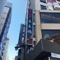 長春館@新宿三丁目