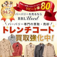 バーバリー&ブランド古着買取専門サイト【BBL USED】