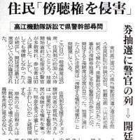 沖縄県警による組織的な、市民の傍聴権妨害を許せない!---1月20日、高江・住民訴訟の県警幹部らの証人訊問、彼らは何を恐れたのか