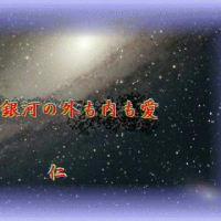 『 念じれば銀河の外も内も愛 』瘋癲老仁妄句28-03hsr16