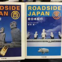 『ニッポン47都道府県正直観光案内』 行きたくなってウズウズしてくる、インパクトと魅力のあるスポットてんこ盛りの一冊