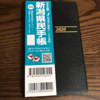 2020年版新潟県民手帳