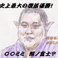 「史上最大の復活優勝」!