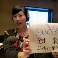 『おもてなし中国語講座』Twitterアカウント作成しました。