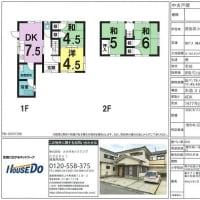 小松島市横須町で600万円の中古住宅が出ました!