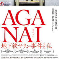 「AGANAI」か地下鉄サリン事件から 20年後のドキュメント作
