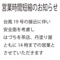10月12日(土)営業時間短縮のお知らせ