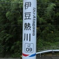 05/21: 駅名標ラリー 伊豆ツアー#02: 伊豆熱川, 片瀬白田, 伊豆稲取, 今井浜海岸 UP