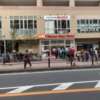 #新型コロナウイルス、週末の外出自粛要請を受けて、本八幡のスーパーも開店前から、大行列‼️