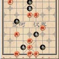 シャンチー(象棋)「棄子攻殺法」72