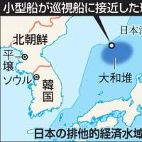 違法操業北朝鮮船、武器所持 :日本海で北朝鮮船、密漁者21人がロシア国境警備隊に拿捕。露保安庁 / 北朝鮮船か、海保巡視船に小銃構える。排他的経済水域で