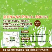 「土ぼっくり」出展イベント予定 (6月17日更新)