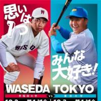 東京6大学野球・動画「第2週好プレー集」