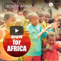 TICAD 7 前夜祭「アフリカ盆踊り」開催! 『星野ルネと語る、まんがDEアフリック』に出演します。