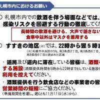 北海道 新型コロナウィルス感染(CDVID19)情報!