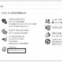 Windowsセキュリティ  ( コロナウイルスには手洗いを!)(パソコンにはセキュリティソフトを! )