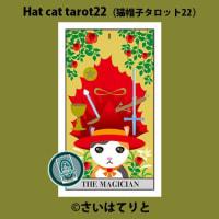 魔術師。オリジナルタロット「Hat cat tarot22」(帽子猫タロット22)